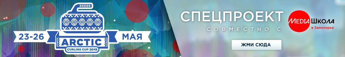 Спецпроект совместно с MediaШкола в Заполярье