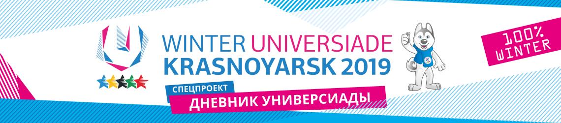 Зимняя универсиада 2019 в Красноярске