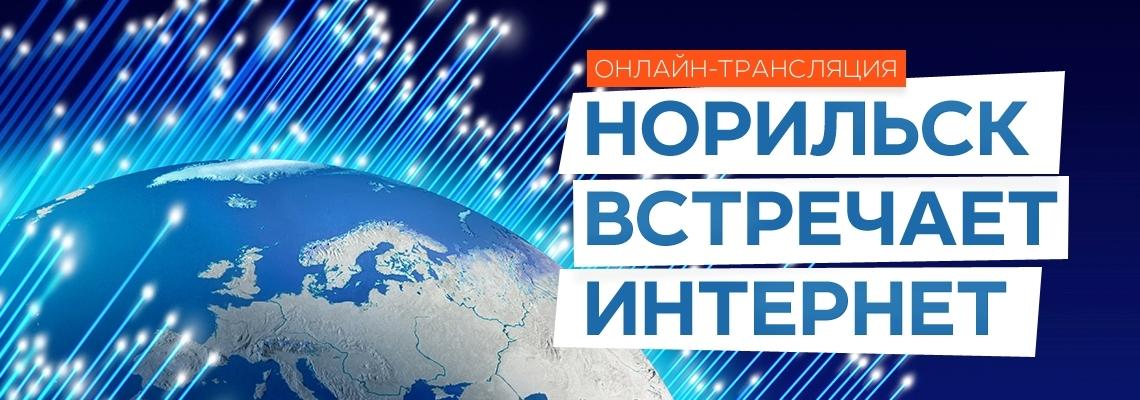 Норильск встречает интернет: онлайн-трансляция