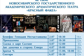 Норильский драмтеатр впервые за 30 лет побывает с масштабными гастролями в Новосибирске