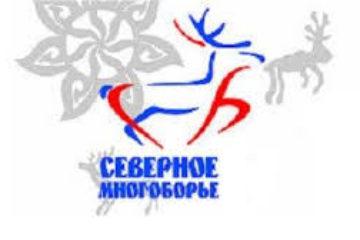 Таймырские спортсмены принимают участие в чемпионате и первенстве страны по северному многоборью