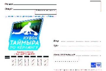 Памятную почтовую карточку выпустили к Кубку Таймыра по керлингу среди мужских команд