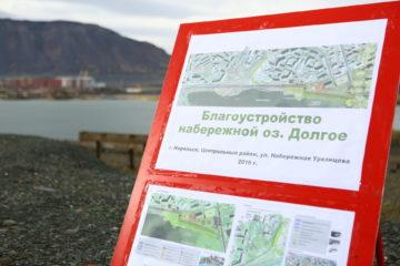 Окончательный проект благоустройства набережной озера Долгого в Норильске должен быть подготовлен до конца года