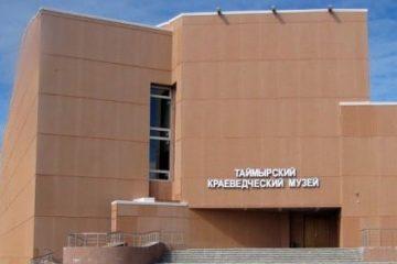 Таймырский краеведческий музей отметит 80-летие серией культурных мероприятий