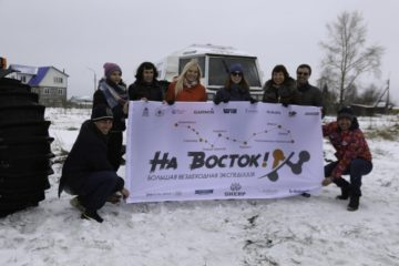 """Норильчане встретятся с членами экспедиции """"На восток"""""""