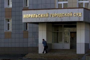 Суд постановил взыскать с двух норильских медучреждений 200 тыс. руб. в пользу женщины, чей новорожденный малыш умер в больнице