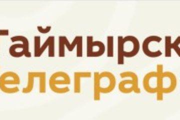 """Информационное агентство """"Таймырский Телеграф"""" запустило обновленный сайт"""