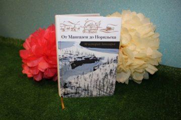 """Книгу """"От Мангазеи до Норильска. 30 историй Заполярья"""" подарил """"Норникель"""" городской библиотеке"""