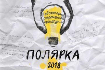 """Лаборатория современной драматургии """"Полярка"""" откроется в Норильске в пятницу"""