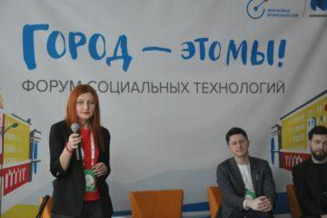 Какие общественные пространства нужны Норильску и как их организовать, обсудили на Форуме социальных технологий