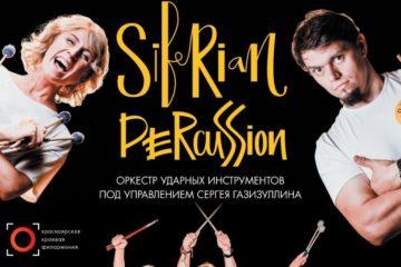 Норильчан приглашают на концерт оркеста ударных инструментов Siberian Percussion