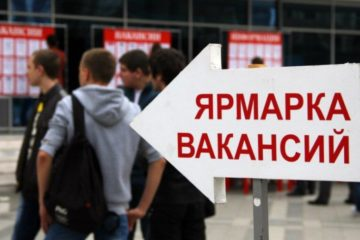 Более 1000 соискателей нашли работу благодаря краевым ярмаркам вакансий
