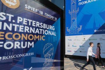 В  Санкт-Петербурге проходит Петербургский международный экономический форум – 2018