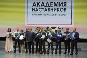 """Форум """"Признание"""" подвел итоги корпоративного проекта """"Академия наставников"""""""