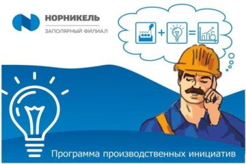 Талнахская обогатительная фабрика в лидерах по числу производственных инициатив