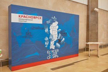 В международном аэропорту Красноярска можно будет проголосовать за губернатора региона