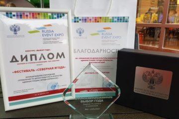 Норильский фестиваль северной ягоды был отмечен на Всероссийском конкурсе в области событийного туризма