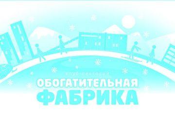 """Евгений Гонтмахер примет участие в проекте """"Обогатительная фабрика"""""""
