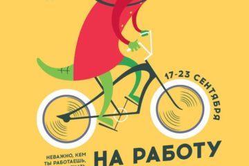 Таймырцы отправятся на работу на велосипеде