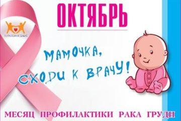 Сегодня норильчанки могут получить бесплатную консультацию по вопросам онкологии