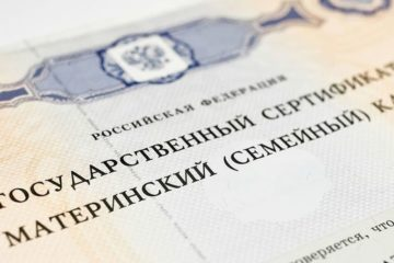 Срок получения сертификата на материнский капитал сокращается вдвое