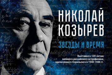 Сегодня в норильском музее откроется выставка, посвященная 120-летию Николая Козырева