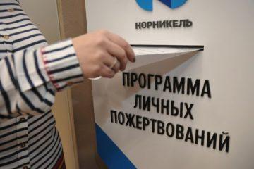 В Заполярном филиале стартовала Программа личных пожертвований