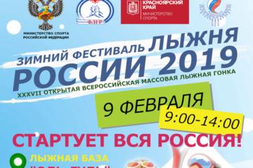 """Норильск присоединится к """"Лыжне России"""""""