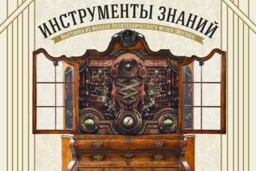 В Музее Норильска весь март будет работать выставка  «Инструменты знаний»
