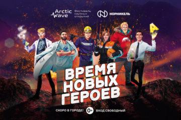 Завтра фестиваль научных открытий Arctic Wave пройдет в городе Заполярном