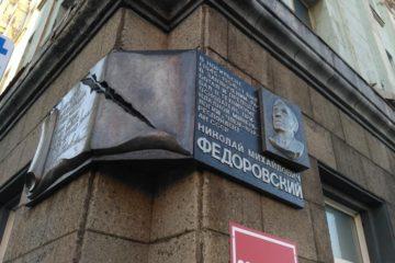 На фасаде НГИИ появилась обновленная мемориальная доска минералогу Николаю Федоровскому