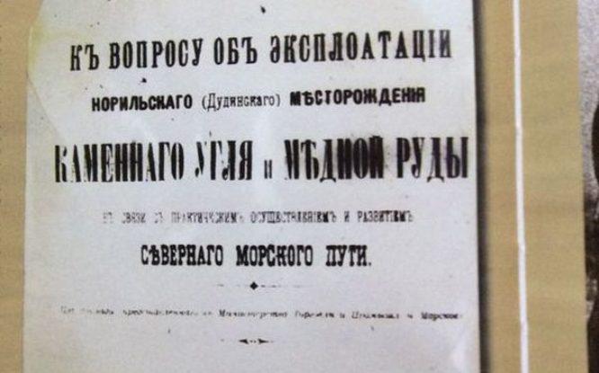 100 лет назад завершилась  первая официальная геолого-разведочная экспедиция в район Норильска