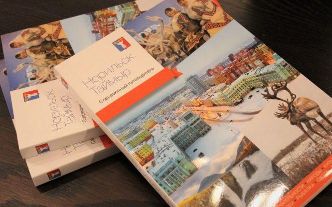 В Музее Норильска презентовали путеводитель по северному городу и Таймыру