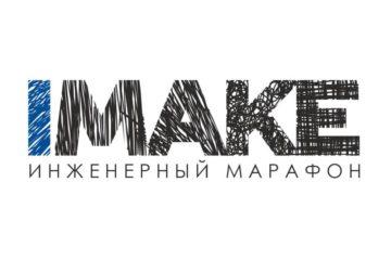 «Норникель» запустил инженерный марафон IMAKE