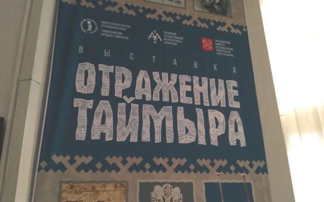 Художественная выставка «Отражение Таймыра» открылась в Северной столице