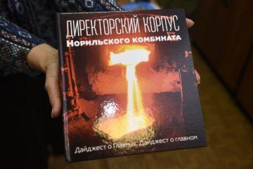 От купцов Сотниковых до «красных директоров»: вышла в свет новая книга о Норильске