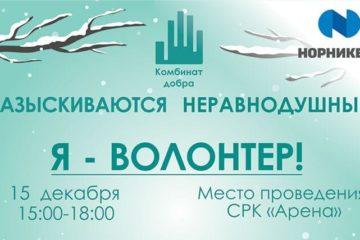 В Норильске пройдет фестиваль «Я – волонтер!»