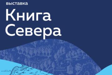 Выставка «Книга Севера» в Норильске станет итогом Всероссийского творческого марафона