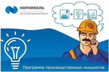 Работники Заполярного филиала «Норникеля» подали более 13,2 тысячи производственных инициатив