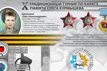 Юбилейный турнир по карате имени Олега Курмышева будет благотворительным