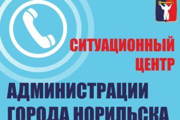 Норильчане могут получить телефонную консультацию по вопросам коронавируса