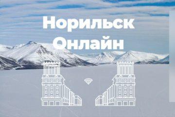 В Норильске запустили единый интернет-ресурс с онлайн-магазинами