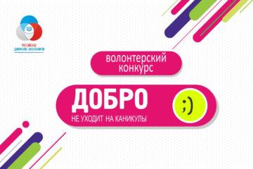 Норильчан приглашают участвовать во всероссийском конкурсе  «Добро не уходит на каникулы»
