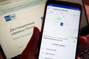 «Почта России» открыла онлайн-запись на посещение своих отделений