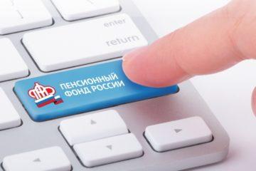 Пенсионный фонд запустил новый электронный сервис