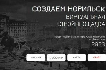 В Норильске открыли виртуальную стройплощадку