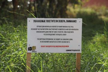 Норильчан просят не мусорить и не выгуливать собак в музейном сквере