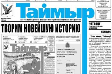 Газета «Таймыр» вошла в Книгу рекордов России