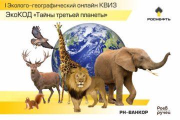 Северян зовут поучаствовать в полугодовом онлайн-КВИЗе