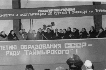 В 1974 году началось строительство рудника «Таймырский»